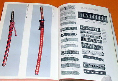 History of Japanese sword accessories book katana samurai guard tsuba #0245