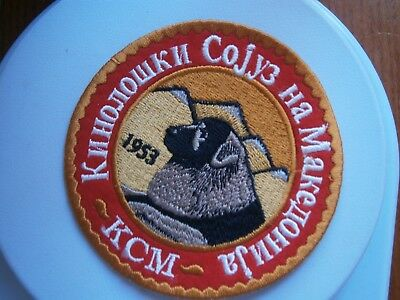 KENNEL CLUB MACEDONIA PATCH KINOLOSKI SOJUZ MAKEDONIJA EMBLEM Shepherd DOG HUND