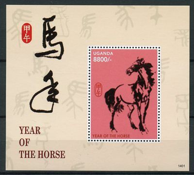Uganda 2014 MNH Year of Horse 1v S/S Chinese Lunar New Year Art Stamps