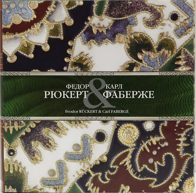 Feodor Ruckert & Carl Faberge_English+Rus Book_Федор Рюкерт и К Фаберже_SUPER!