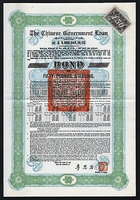 1925 China: The Chinese Government Loan - £50 8% Skoda Loan