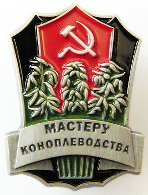 Marijuana Cannabis Farmer Master Grower USSR Soviet Russian Award Badge Metal