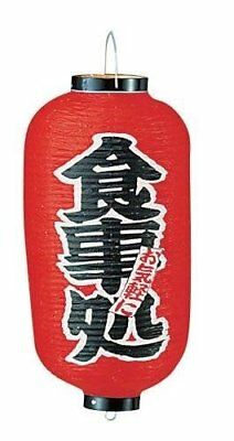 Japanese Foldable Vinyl Red Lantern Chochin Restaurant Sign 52cm Shokujidokoro