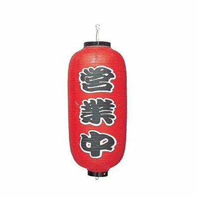 Japanese Foldable Vinyl Red Lantern Aka Chochin 52cm We're Open Eigyochu Japan