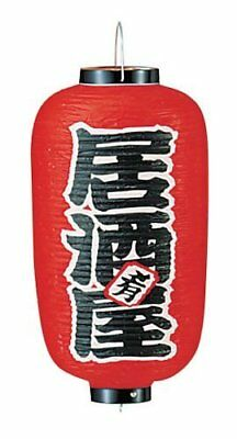 Japanese Foldable Vinyl Red Lantern Aka Chochin Bar Sign 52cm Izakaya from Japan