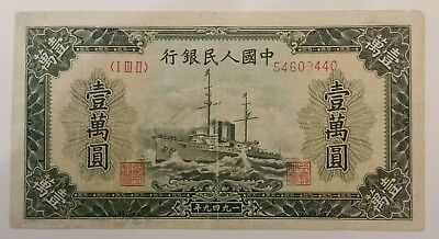 China 10,000 yuan 1949 AUTHENTIC banknote VERY RARE