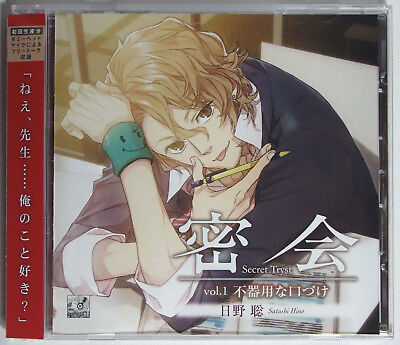 "Black Butterfly "" Secret tryst vol.1 Satoshi Hino "" Drama CD F/S Japan"