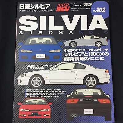 HYPER REV NISSAN SILVIA & 180SX Car Tuning & Dress Up Guide Book / Japan