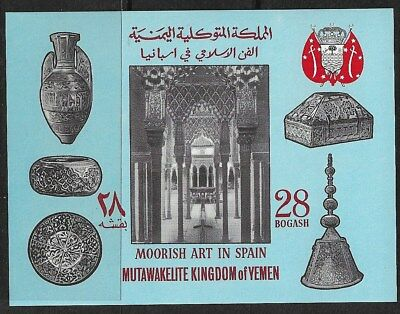 Yemen 1968 MOORISH ART IN SPAIN MINI SHEET (MNH)