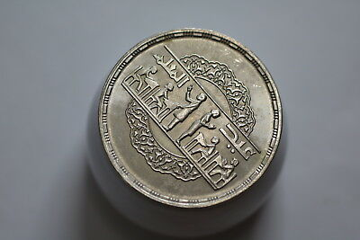 EGYPT 1 Pound AH1399 / AD1979 Proof - Silver - 1971 Corrective Revolution A91 #P