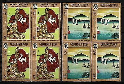 Kathiri State of Seiyun, 1967, Japan Art - MNH  (2 blocks of 4)