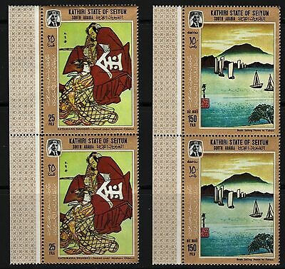 Kathiri State of Seiyun, 1967, Japan Art - MNH  (2 pairs)