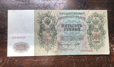 500 Rubles 1912, Russia, Russian Imperial banknotes,  Very Large Note