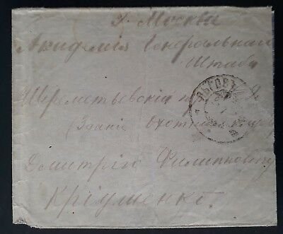RARE 1918 Russia Stampless Cover sent from Ligov to Moscow