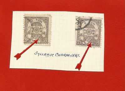2 x Japan 6 Sen 1874 Stamps Syllabic Characters - see scan