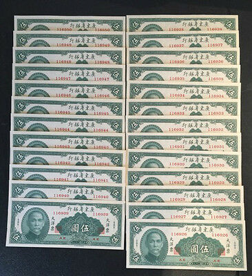 25 pieces Kwangtung Provincial Bank 5 Yuan - 1949 China - UNC Running Numbers