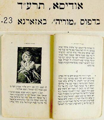 1914 Odessa RUSSIAN JEWISH BOOK Hebrew MORIA Biblical BIBLE STORIES Illustrated
