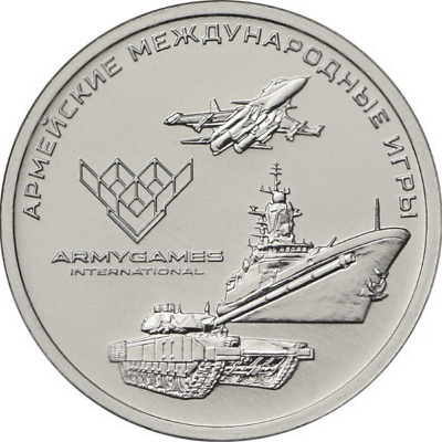 25 Rubles 2018 Russia International Army Games Free shipping!