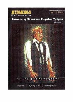 Scanners - David Cronenberg - Jennifer O'Neill - SEALED ALL REG DVD