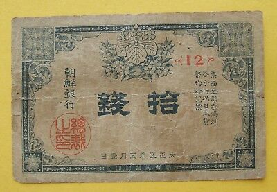 10 Sen 1916 Korea Bank of Chosen Japan  paper money   18082560