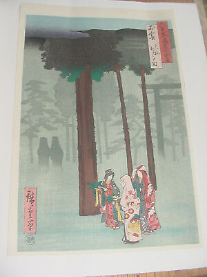 Beautiful Contemporary Japanese Woodblock Print Women In Trees Temple