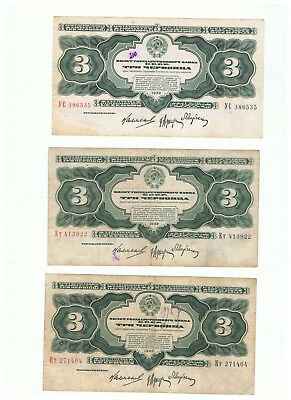 Russia Lot of 3-3 Chervontsa 1932