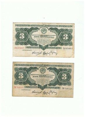Russia Lot of 2-3 Chervontsa 1932