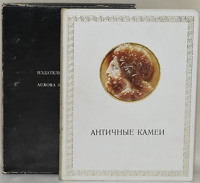O Neverov / ANTIQUE CAMEOS IN THE HERMITAGE COLLECTION nf/vg The Arts #283059