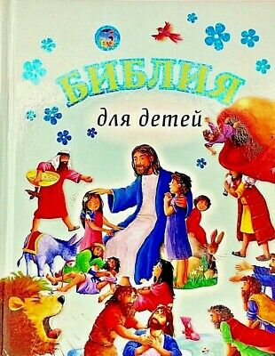 Russian Bible for  Children. Библия  для детей.