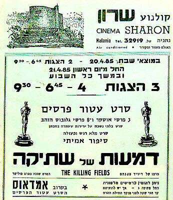 "Vintage ""THE KILLING FIELDS"" Film MOVIE FLYER Israel CAMBODIA Khmer Rouge HEBREW"