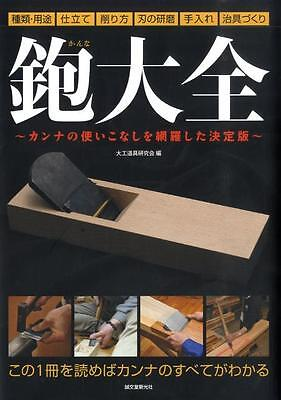 """'NEW' Japanese hand plane """" Kanna Complete Works """" / Carpentry Tools Book Japan"""