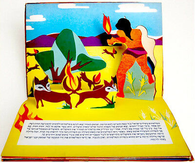 1963 Israel POP UP 3-D BOOK Hebrew SAMSON Jewish JUDAICA Biblical BIBLE - EL AL