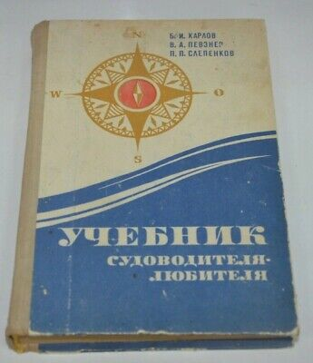 1976 book of the USSR Textbook of Navigator lover , in good condition,