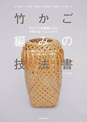 USED Technique Manual of Bamboo Basket Braided Knitting Weaving Jap From japan