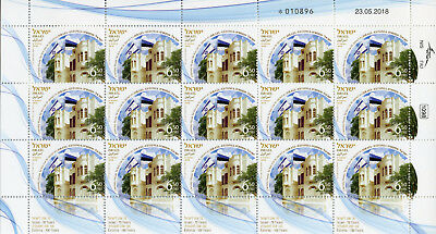 Israel 2018 MNH Diplomatic Relations JIS Estonia 15v M/S Flags Stamps