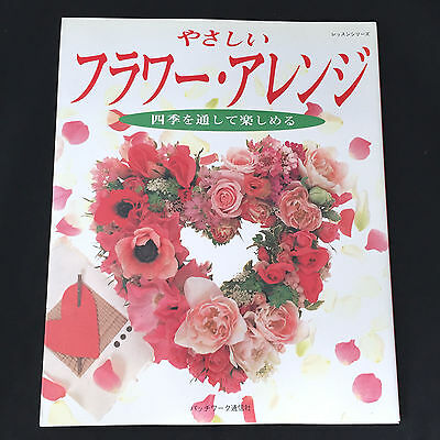 Japanese Flower Arrangement Guide Book / Japan Handcraft Art