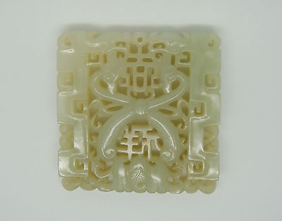 Chinese Jade Carved Bowknot and Bat Pendant (1)