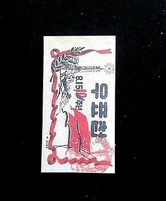 Korea 1955,Booklets liberation 10 TH Anniv $40,000,Replica