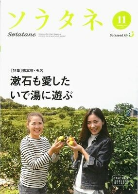 SOLASEED AIR - Inflight Magazine - Nov 2015 Solatane Japanese Airline Low Cost