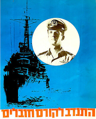 1970 Official ISRAEL NAVY POSTER Hebrew NAVAL OFFICER Zahal IDF Jewish DESTROYER