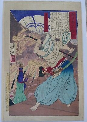 JAPANESE WOODBLOCK PRINT BY YOSHITOSHI ORIGINAL ANTIQUE 1876 Temple in Flames