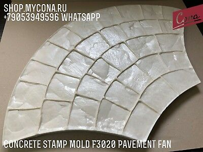 Concrete Stamp Mold F3020 Pavement fan