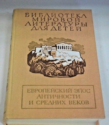 1989 children's book of the USSR European epic, antiquity and the middle ages.