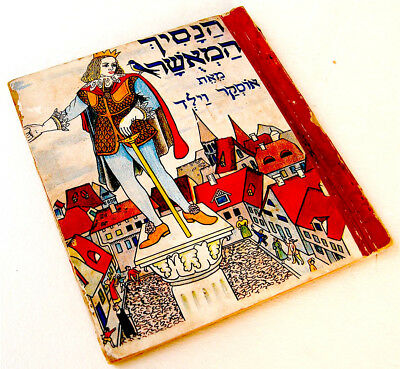 1950 Israel CHILDREN BOOK Hebrew OSCAR WILDE Lithograph THE HAPPY PRINCE Jewish