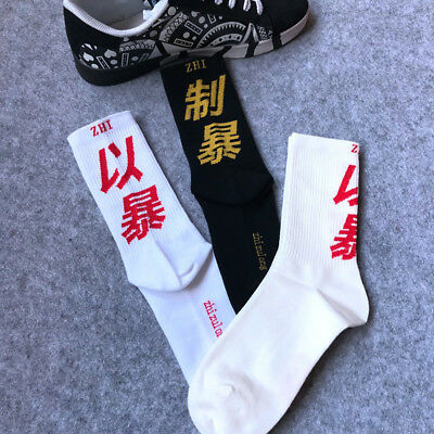 HK- Skateboard Sports Men Women Cool Chinese Words Elastic Breathable Socks Clev