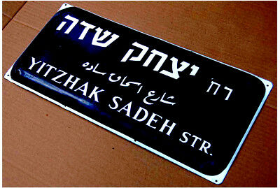 1948 Israel INDEPENDENCE WAR Enamel PORCELAIN Metal STREET SIGN Palmach IDF