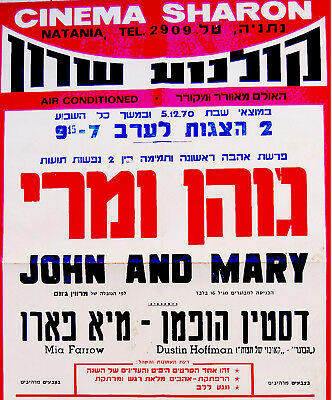 "1970 Israel FILM POSTER Movie ""JOHN And MARY"" Dustin HOFFMAN Mia FARROW Hebrew"