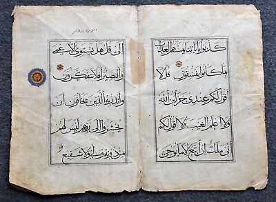 Bifolio Antique Manuscript Arabic Islamic Ottoman Calligraphy Koran Turkey 18 C