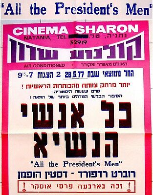 "1977 Israel MOVIE POSTER Film ""ALL THE PRESIDENT'S MEN"" Hebrew REDFORD & HOFFMAN"