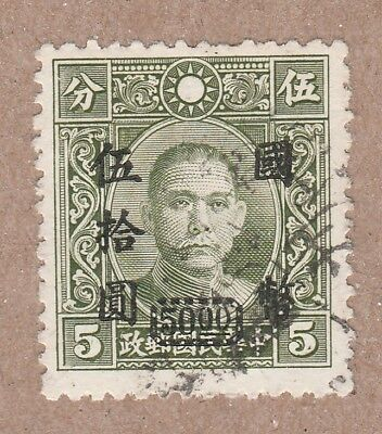 China Empire 1946-48 Dr. Sun Yat Sen previous issue surcharged stamp.